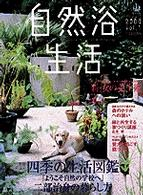 小学館green mook<br> 自然浴生活 〈vol.1〉 - Magazine for natural life