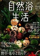 小学館green mook<br> 自然浴生活 〈vol.2〉 - Magazine for natural life