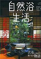小学館green mook<br> 自然浴生活 〈vol.3〉 - Magazine for natural life