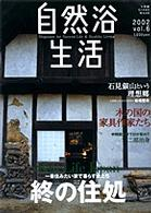 小学館green mook<br> 自然浴生活 〈vol.6〉 - Magazine for natural life 終の住処