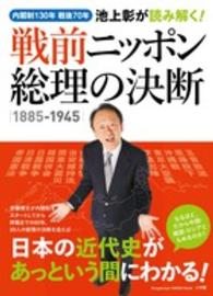 Shogakukan GREEN Mook<br> 池上彰が読み解く!戦前ニッポン総理の決断 - 内閣制130年戦後70年 1885-1945