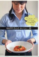 Lady bird Shogakukan jitsuyo s<br> Happyさんのおいしい一皿