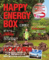 Lady bird Shogakukan jitsuyo s<br> HAPPY ENERGY BOX
