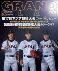 グランド・スラム no.44 / 日本野球連盟 - 紀伊國屋書店ウェブ ...