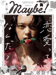 SHOGAKUKAN SELECT MOOK<br> Maybe! 〈volume 1〉 恋愛ってなんだ?