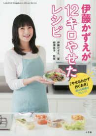 伊藤かずえが12キロやせたレシピ 「やせるおかず 作りおき」続ける秘密はアレンジ!