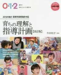 育ちの理解と指導計画 0・1・2歳児の担任になったら読む本. 改訂版