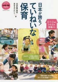 日本が誇る!ていねいな保育 0・1・2歳児クラスの現場から 教育技術 ; . 新幼児と保育MOOK||シン ヨウジ ト ホイク MOOK . ブックレット・シリーズ||ブックレット シリーズ