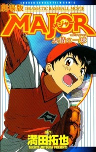 Shonen Sunday film comic<br> 劇場版MAJOR友情の一球 - Dramatic baseball movie オ