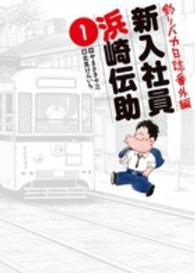 釣りバカ日誌番外編新入社員浜崎伝助