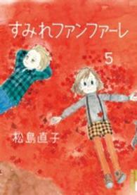 すみれファンファ-レ 5