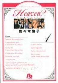 Heaven? 1 ご苦楽レストラン