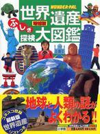世界遺産ふしぎ探検大図鑑 Wonder-pal