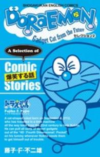 Shogakukan English comics<br> DORAEMONセレクション〈2〉爆笑する話