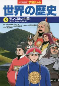 世界の歴史 8 モンゴルと中国 : 大モンゴル国・元・明・清 小学館版学習まんが