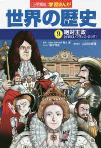 世界の歴史 9 絶対王政 : イギリス・フランス・ロシア 小学館版学習まんが