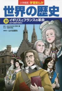 世界の歴史 10 イギリスとフランスの革命 : 近代国家の誕生 小学館版学習まんが
