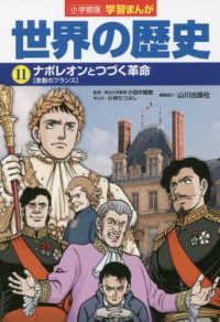世界の歴史 11 ナポレオンとつづく革命 : 激動のフランス 小学館版学習まんが