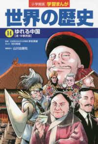 世界の歴史 14 ゆれる中国 : 清・中華民国 小学館版学習まんが
