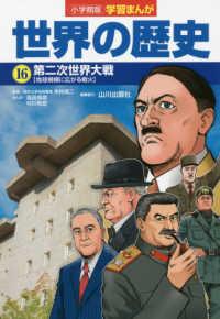 世界の歴史 16 第二次世界大戦:世界規模に広がる戦火 小学館版学習まんが