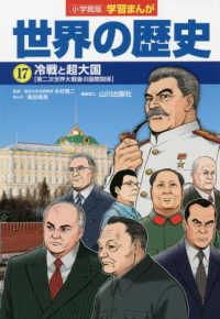 世界の歴史 17 冷戦と超大国 : 第二次世界大戦後の国際関係 小学館版学習まんが
