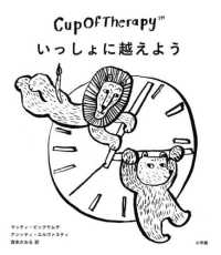 Cup Of Therapy いっしょに越えよう