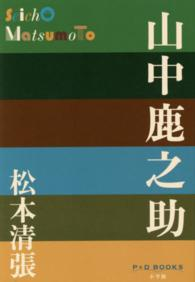 山中鹿之助 P+D books