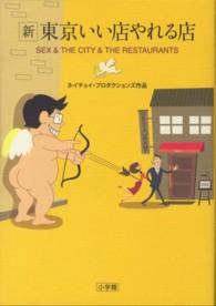 新東京いい店やれる店 SEX & THE CITY & THE REST