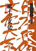 日本民俗文化大系