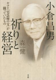 小倉昌男祈りと経営 ヤマト「宅急便の父」が闘っていたもの