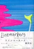 ラインマーカーズ = Linemarkers the best of Homura Hiroshi