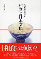 和食と日本文化  日本料理の社会史