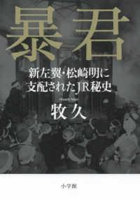 暴君 新左翼・松崎明に支配されたJR秘史