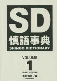 慎語事典 〈volume1〉 - SD No0001 to No0500