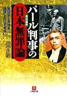 パ-ル判事の日本無罪論