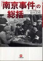 「南京事件」の総括