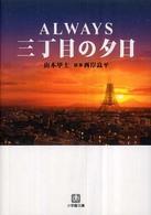 ALWAYS三丁目の夕日 [1] 小学館文庫