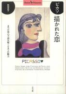 ピカソ描かれた恋 8つの恋心で読み解くピカソの魅力