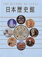 日本歴史館