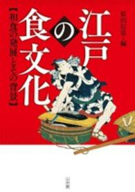 江戸の食文化  和食の発展とその背景