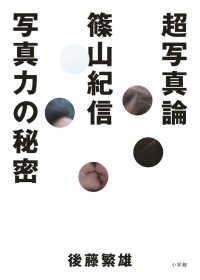 超写真論 篠山紀信  写真力の秘密