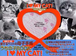 I love my cat! - うちの子book