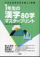 の漢字80字マスタープリント ... : 漢字 パズル プリント : パズル