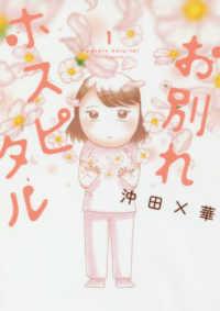 お別れホスピタル 3 Owakare Hospital ビッグコミックス