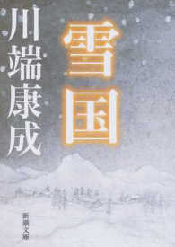 雪国  改版