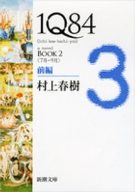 1Q84 book 2(7月-9月)前編 新潮文庫
