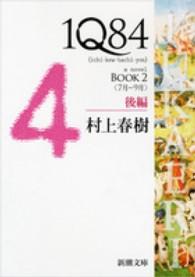 1Q84 book 2(7月-9月)後編 新潮文庫