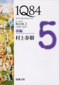 1Q84 book 3(10月-12月)前編 新潮文庫
