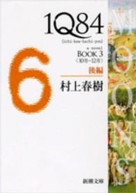 1Q84 book 3(10月-12月)後編 新潮文庫
