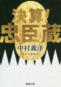 決算!忠臣蔵 新潮文庫 ; 11202, な-104-1